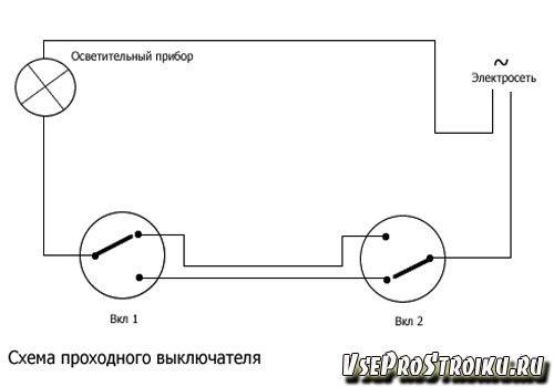 sxema-soedineniya-proxodnogo-vyklyuchatelya1-3391871