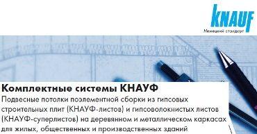 knauf-potolok-4805992