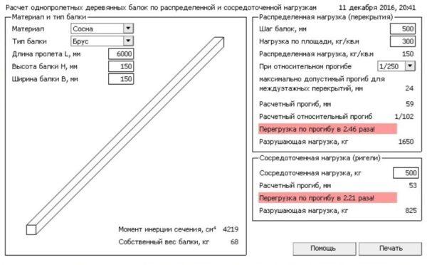 programma-raschet-derevjannyh-balok-1051251