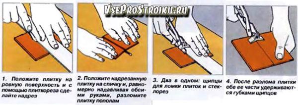 chem-rezat-keramicheskuyu-plitku3-1725211