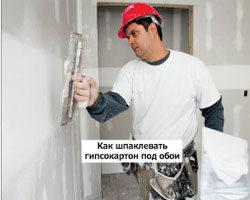 finishnaya-shpaklevka-sten-pod-oboi-i-pokrasku2-2053368