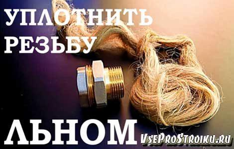 kak-namatyvat-len-4703986
