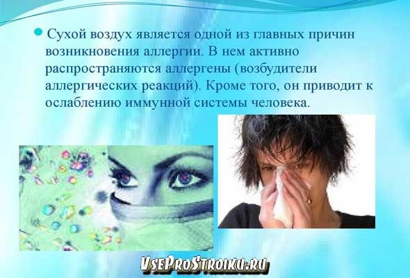 kak-uvlazhnit-vozdux-v-kvartire0-9205305