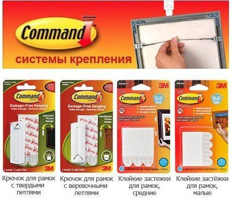 krepleniya-command-9805338