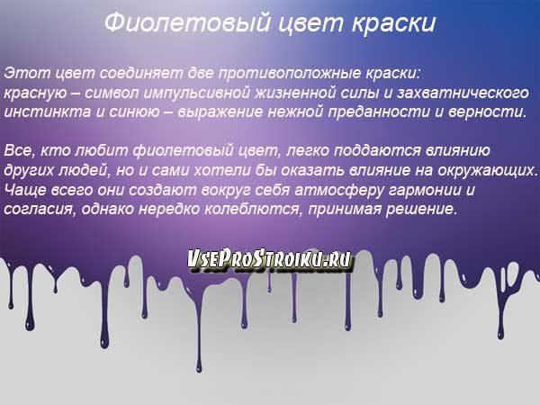 smeshat-fioletovyj-cvet0-6820147