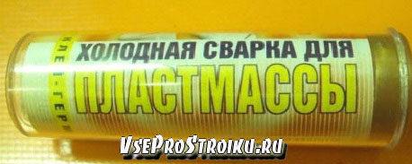 xolodnaya-svarka-dlya-plastika4-6836412